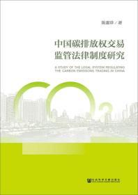 中国碳排放权交易监管法律制度研究