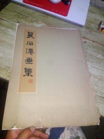 吴石仙画集 (8开活页12张)+刘奎龄画集(8张活页)+2张傅抱石活页画集