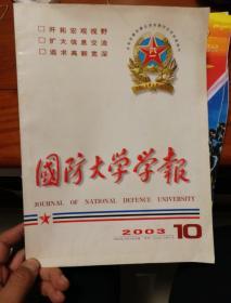 国防大学学报 2003.10