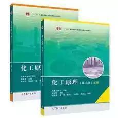 化工原理(第二版)上下册9787040297348天津大学 柴诚敬