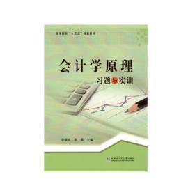 会计学原理习题与实训