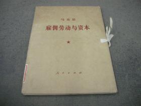 原函原套16开文革大字本;71年《马克思著--雇佣劳动与资本》一册全