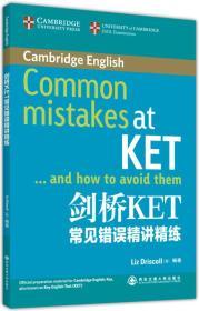 剑桥KET常见错误精讲精练(剑桥通用英语考试官方备考资料,基于剑桥学习者语料库中的真实语料,权威考试专家独家解析!)--新东方大愚英语学习丛书