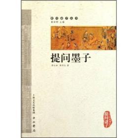 我爱看的精彩国学·中华智慧故事:与圣贤对话·提问墨子