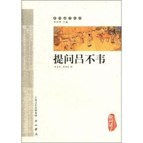 我爱看的精彩国学·中华智慧故事:与圣贤对话·提问吕不韦