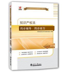 正版微残-知识产权法同步辅导.同步练习CS9787561852378