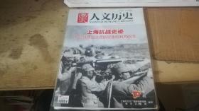 国家人文历史: 反法西斯战争胜利日,上海抗战史迹(共2册)