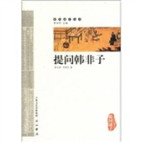 我爱看的精彩国学·中华智慧故事:与圣贤对话·提问韩非子