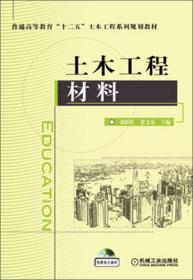 """普通高等教育""""十二五""""土木工程系列规划教材:土木工程材料"""