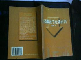 杨威廉股市走势研判