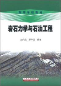 岩石力学与石油工程/高等学校教材