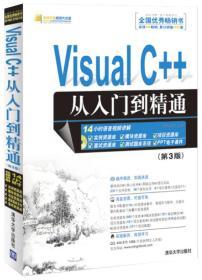 Visual C++从入门到精通