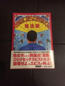 日文版漫画  复活版 地狱に堕ちた教师ども