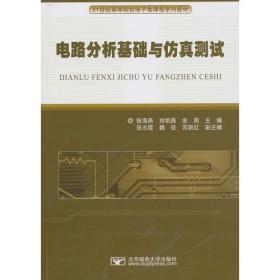 电路分析基础与仿真测试 张海燕  9787563524457 北京邮电大学出版社