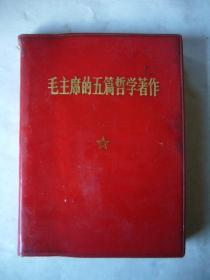 毛主席的五篇哲学着作