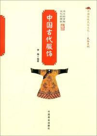 中国传统民俗文化·民俗系列:中国古代服饰
