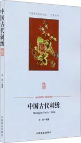 中国传统民俗文化·艺术系列:中国古代刺绣