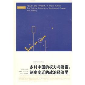 乡村中国的权力与财富:制度变迁的政治经济学