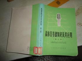 晶体管基础知识及其应用(第二版)