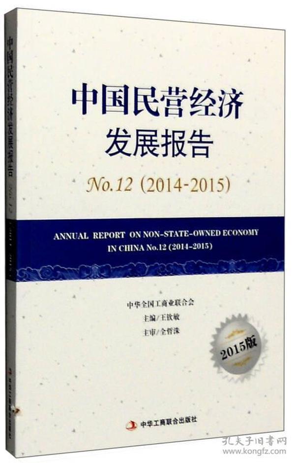 正版】2014-2015-中国民营经济发展报告-No.12-2015版