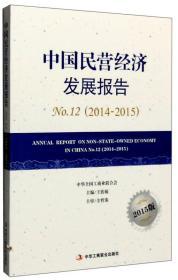 中国民营经济发展报告(2014-2015)