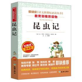 昆虫记/语文新课标必读丛书(无障碍精读版)