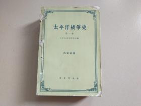 太平洋战争史(第一.二.三.四.五卷,1-5卷 合售见图)馆藏书,合订本