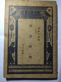唐诗研究(民国旧本,缺版权页,其它完整)