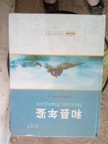 和县年鉴2017