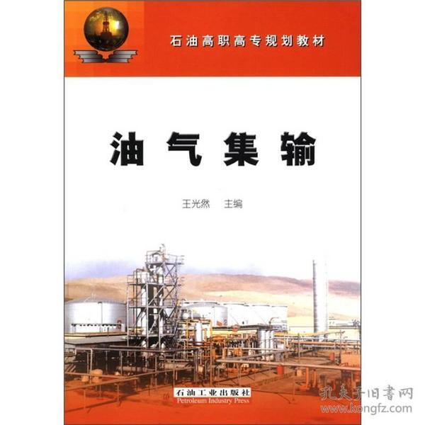 石油高职高专规划教材:油气集输