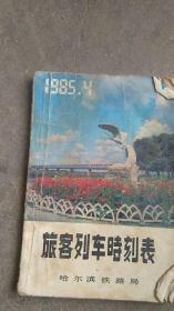 旅客列车时刻表1985年