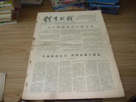 体育战线 1967年1月29日 4版全