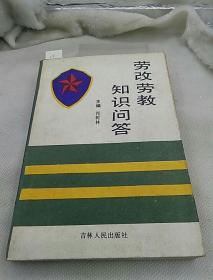 劳改劳教知识问答1986年一版一印吉林人民出版社
