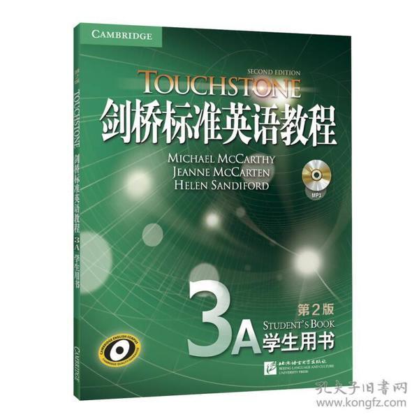 新东方 剑桥标准英语教程3A:学生用书 第2版