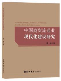 中国商贸流通业现代化建设研究