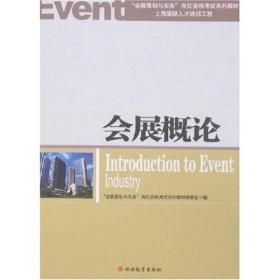 """""""发展策划与实务""""岗位资格考试系列教材·上海紧缺人才培训工程:会展概论"""