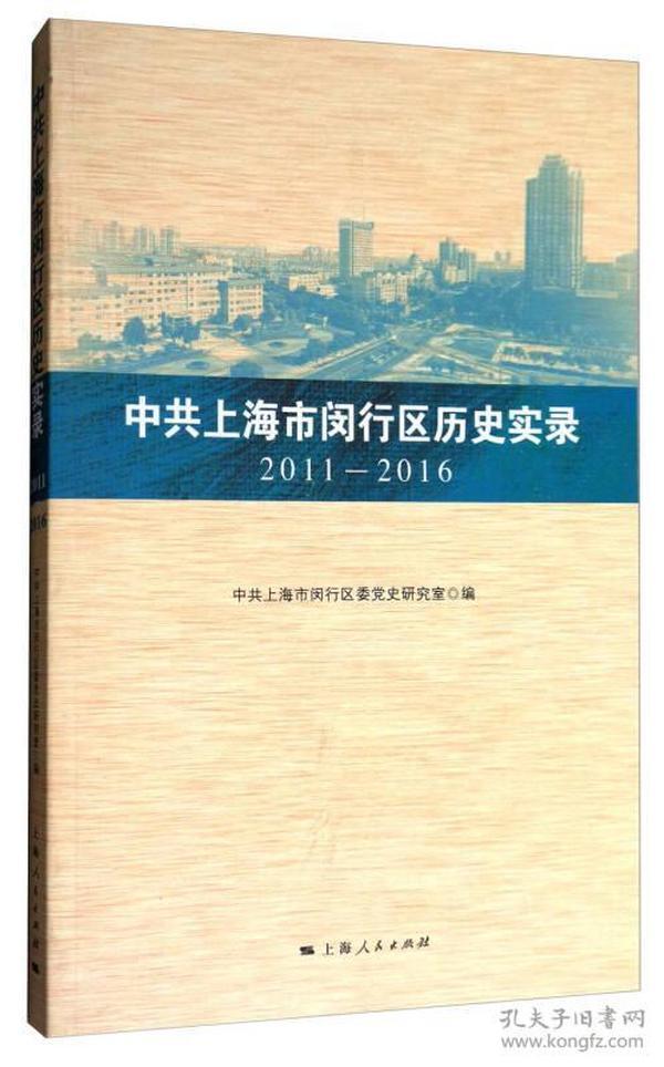 中共上海市闵行区历史实录:2011-2016