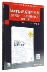 MATLAB原理与应用(第5版)/工程问题求解与科学计算(美)哈恩//瓦伦丁