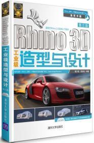 Rhino 3D工业级外型与设计(第3版)