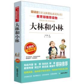 爱阅读课程化丛书:大林和小林ISBN9787545521146天地KL10891全新正版出版社库存新书C03