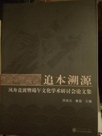 追本溯源凤舟竞渡暨端午文化学术研讨会论文集