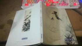华辰二0一六年春季拍卖会 中国书画(一)