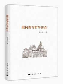 维柯教育哲学研究9787208144880上海人民张小勇 著
