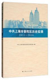 中共上海市普陀区历史实录:2011-2016