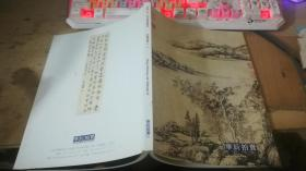 华辰二0一六年春季拍卖会 中国书画(二)