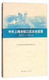 中共上海市松江区历史实录:2011-2016