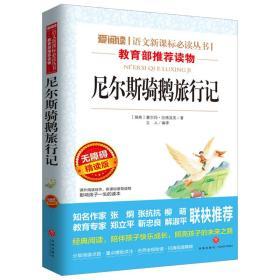 尼尔斯骑鹅旅行记/语文新课标必读丛书分级课外阅读青少版(无障碍阅读彩插本)