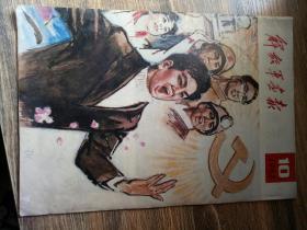 解放军画报 1982.10