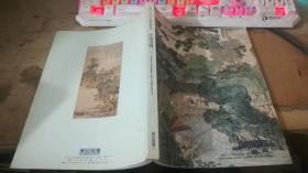 华辰二00八年春季拍卖会 中国书画(一)