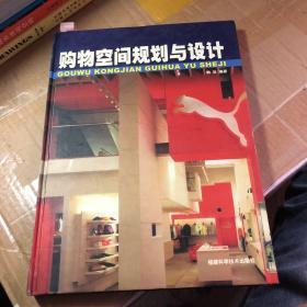 购物空间规划与设计
